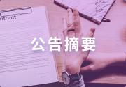 中国平安(02318.HK)拟在未来12个月进行债务融资不超100亿元