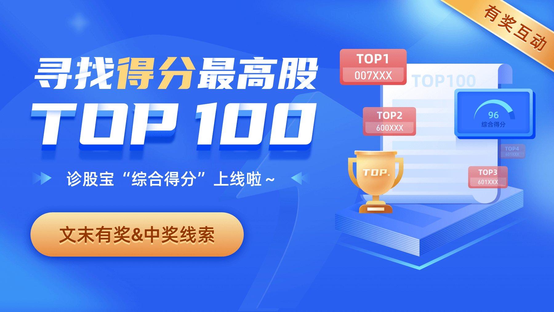 诊股宝:寻找得分最高股Top100 【文末有奖】